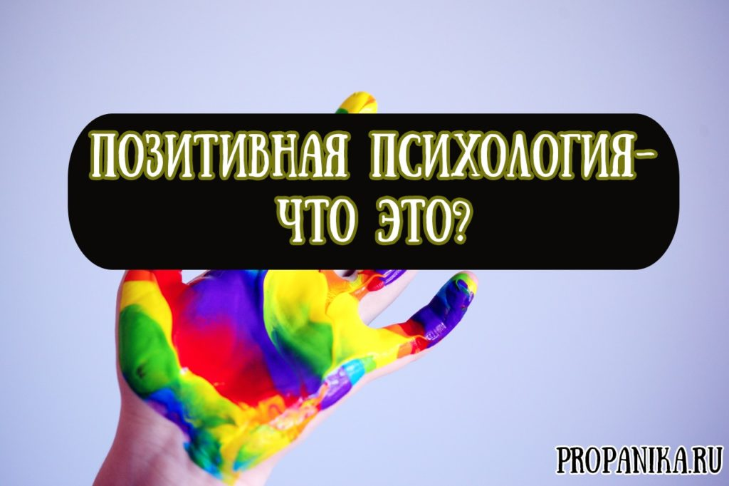 Что такое позитивная психология, ее концепции и влияние на жизнь человека