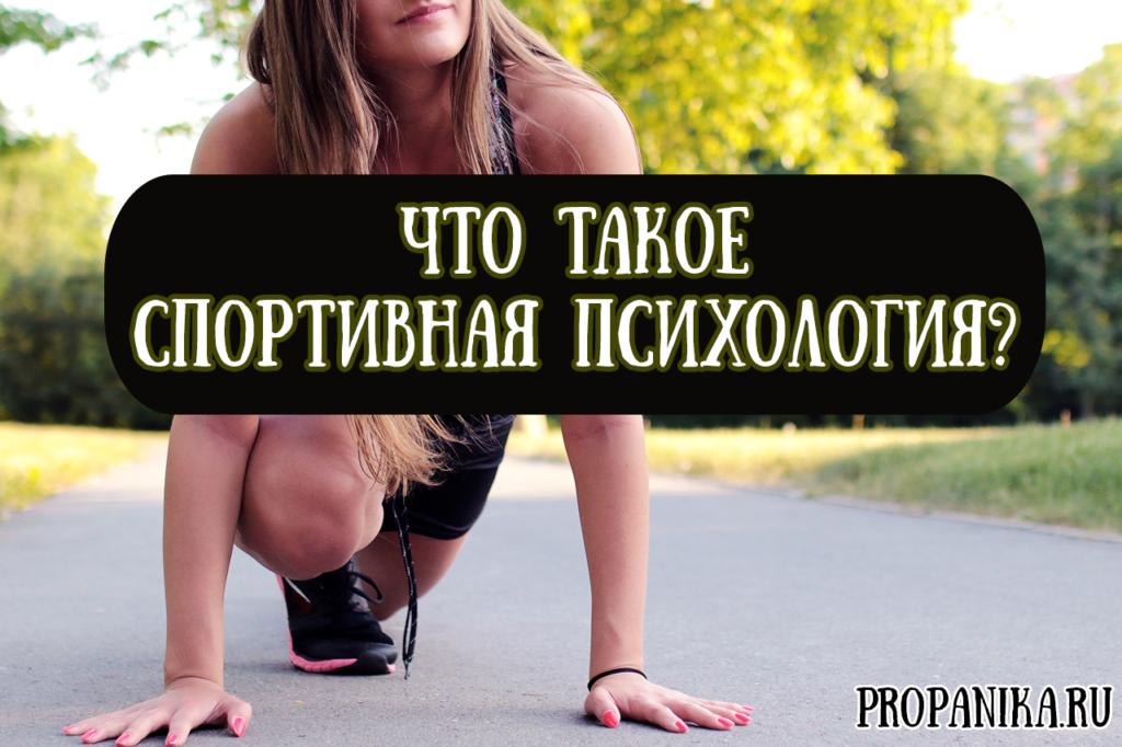 Что такое спортивная психология, когда и почему спортсмену нужен психолог