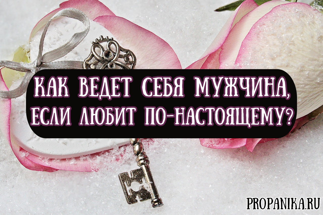 Мужчина не говорит что любит причины способы проявления любви