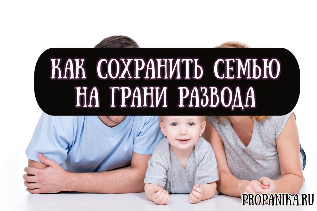 Как сохранить семью на грани развода советы психолога