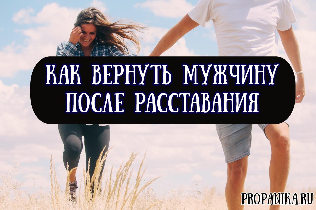 Почему ушел любимый? Как вернуть любимого парня, мужчину: советы из психологии. От каких девушек, женщин мужчины не уходят? От каких девушек, женщин всегда уходят мужчины и почему?