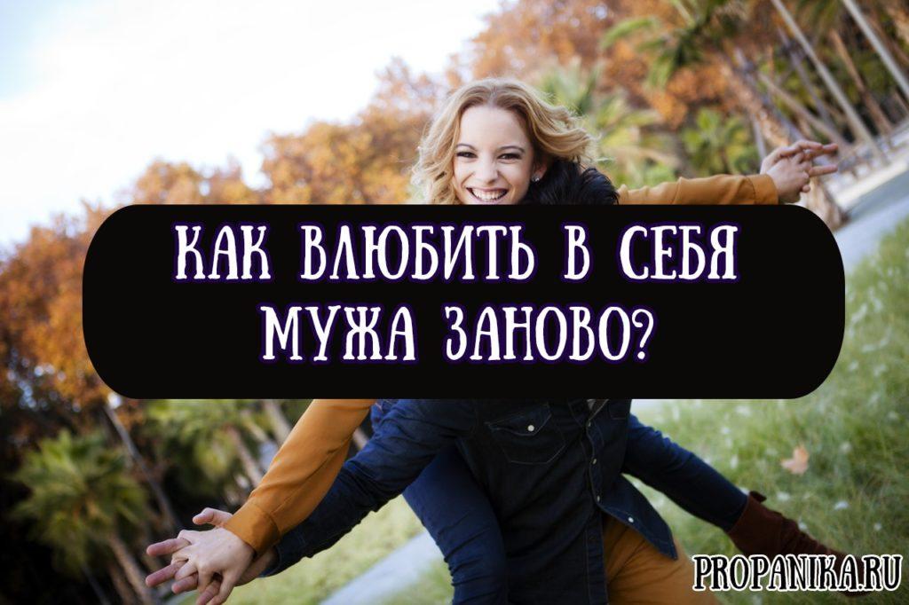 Как влюбить в себя мужа заново — советы психолога