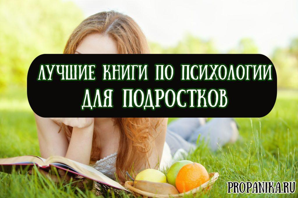 Лучшие книги по психологии для подростков
