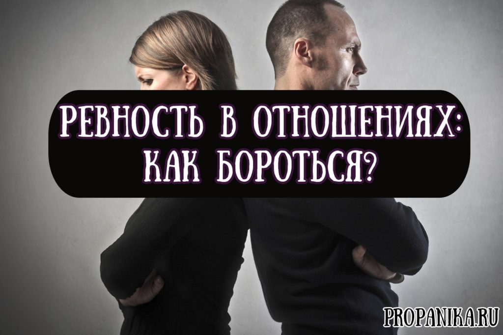 Почему появляется ревность в отношениях и как с ней бороться — советы по психологии