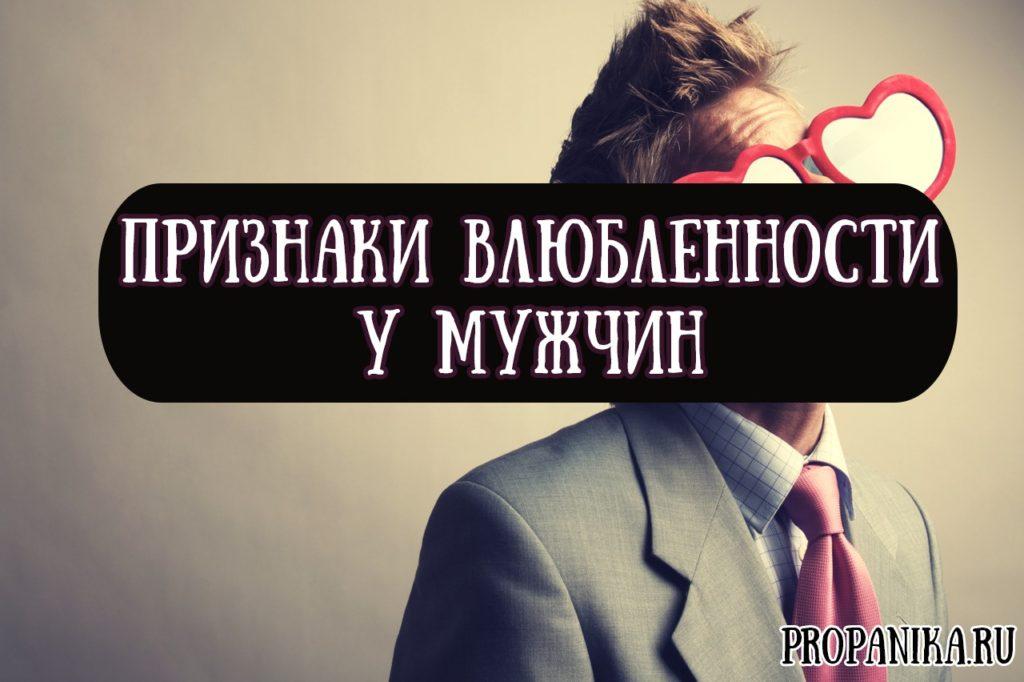 Признаки влюбленности у мужчин — психология разных знаков зодиака