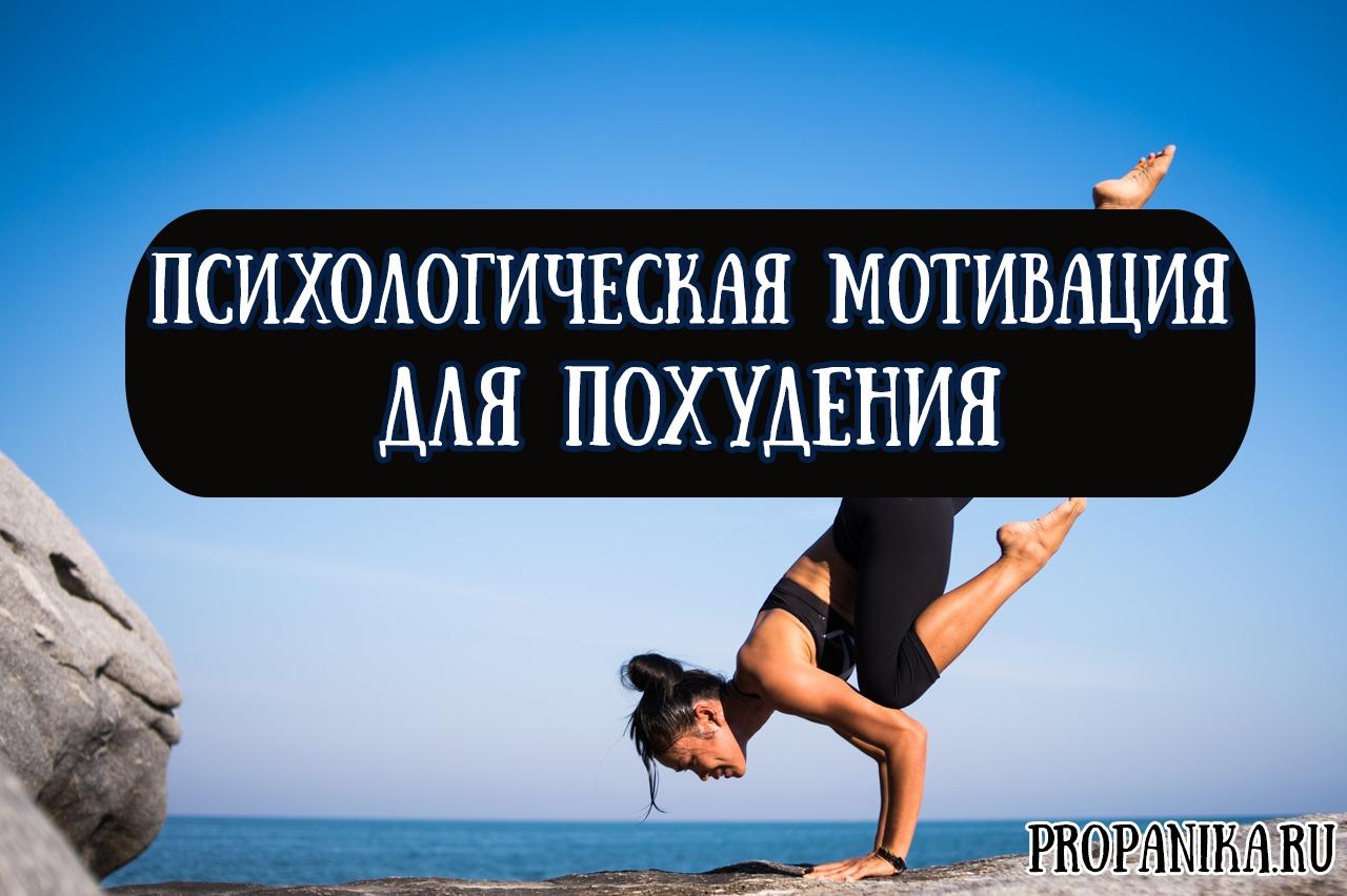 Самая Мощная Мотивация Чтобы Похудеть.