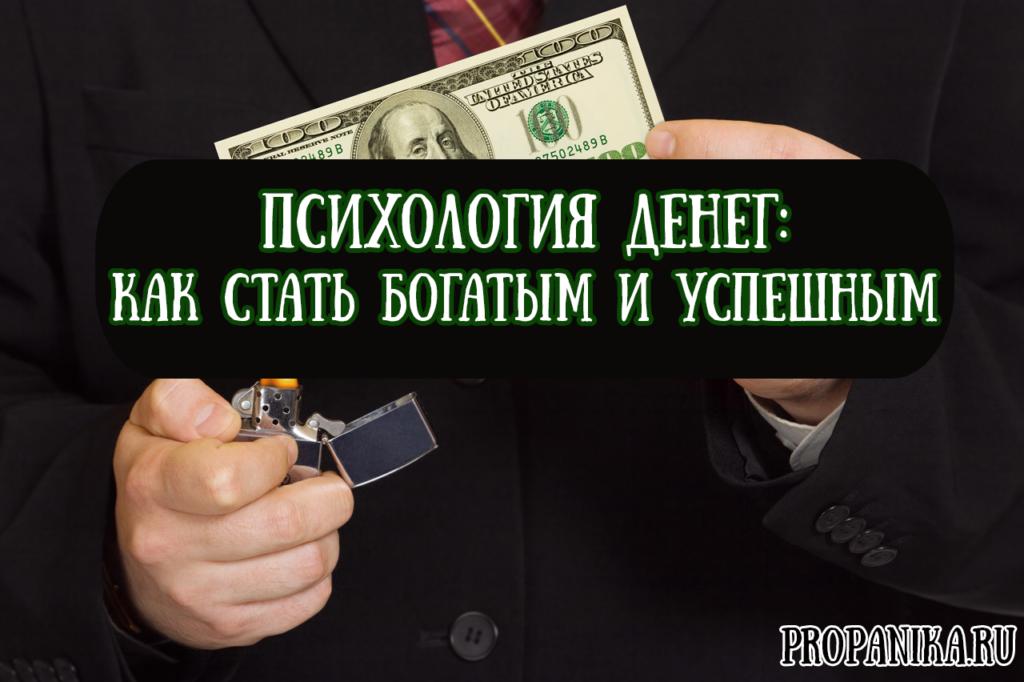 Психология денег — как стать богатым и успешным