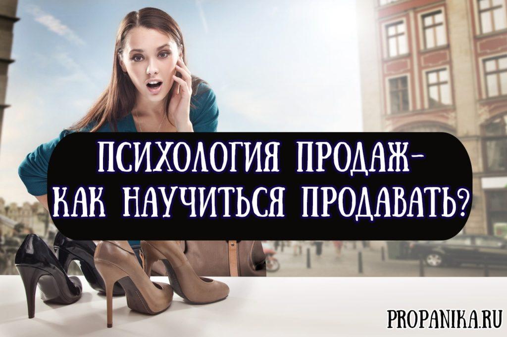 Психология продаж — как научиться продавать всё и всем