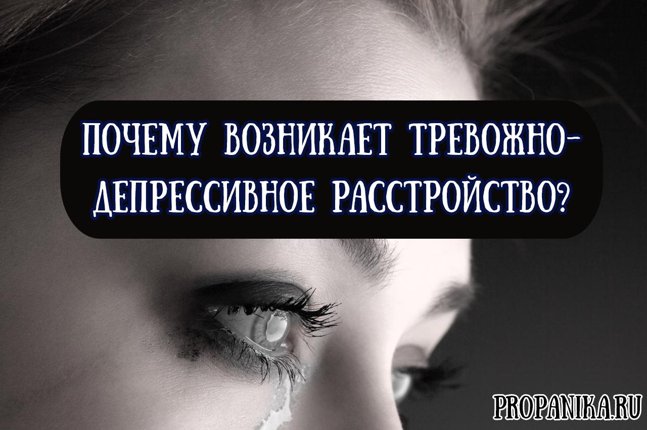 Тревожно депрессивное расстройство, симптомы и лечение