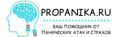 ПроПаника